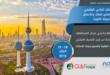 نور كابيتال الراعي البلاتيني لمنتدى الخليج للمال والأعمال