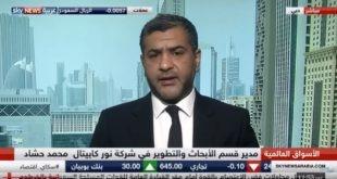 9-4-2019 - لقاء محمد حشاد على شاشة سكاي نيوز عربية