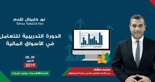 الدورة التدريبية للتعامل في الأسواق المالية
