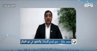 لقاء محمد حشاد - مدير قسم الأبحاث والتطوير
