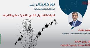 الدليل الشامل للتداول في الأسواق المالية