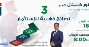 3 نصائح ذهبية للإستثمار