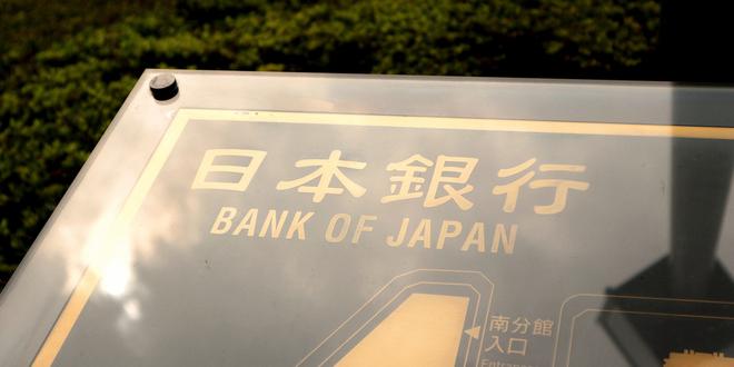 بنك اليابان يترك سعر الفائدة بلا تغيير
